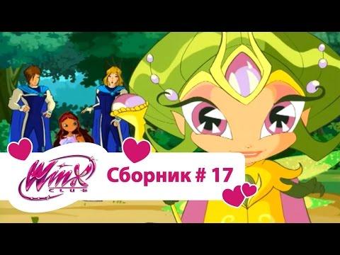 Мультфильм 4 сезон винкс 23 серия