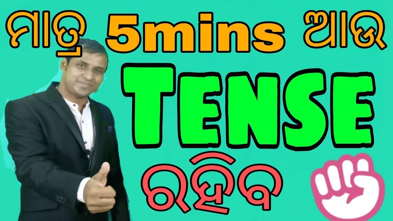 Download English Tense Chart    Basic English Video Lesson    Positive & Negative Sentenses   ମାତ୍ର 5mins ଆଉ