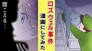 【漫画】宇宙人から警告!?ロズウェル事件の真相とは…【マンガ動画】