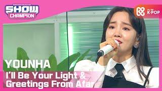 [Show Champion] [K-DRAMA OST] 윤하(YOUNHA) - 빛이 되어줄게+멀리서 안부 l EP.370