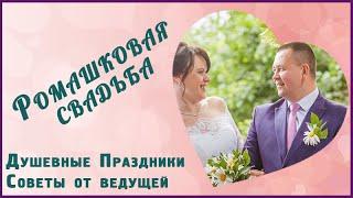 Ромашковая свадьба Молодожены в день Семьи Любви и Верности 8 июля