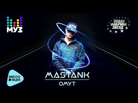 MASTANK - Омут