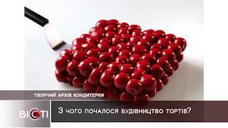 Харків'янка Dinara Kasko пече мусові торти незвичної геометричної форми