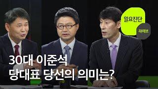 [일요진단 라이브] 이준석 대표 당선…정치사적 의미는?…