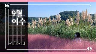 9월여수//자매여행//여행일기//액티비티