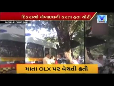 Mumbai: 2 Sons along with Mother arrested for Stealing Mobile Phones & Selling them on OLX | Vtv