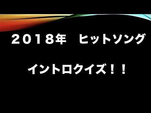 【2018】ヒット曲イントロクイズ