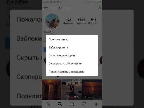 Как удалить чужой аккаунт в инстаграмм /РЕАЛЬНЫЙ СПОСОБ 💯😜