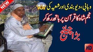 Download lagu Najam Shah New Bayan 2019   Najam Shah Latest Taqreer 2019   Najam Shah Emotional Speech 2019