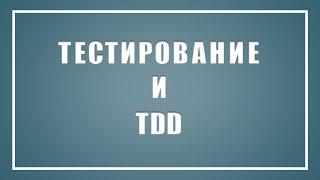 Hexlet Webinar #5 — Тестирование и TDD