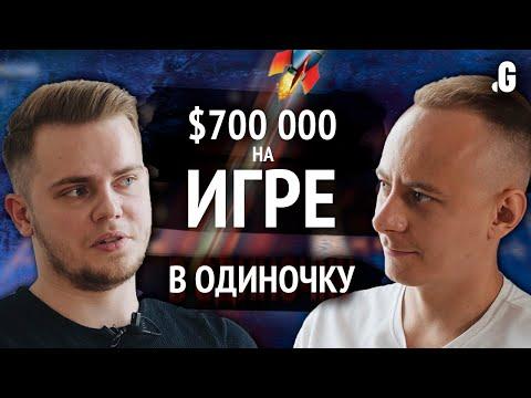 Разработка игры в одиночку: одолжил $155, заработал $700 000, бесплатная реклама у Wylsacom
