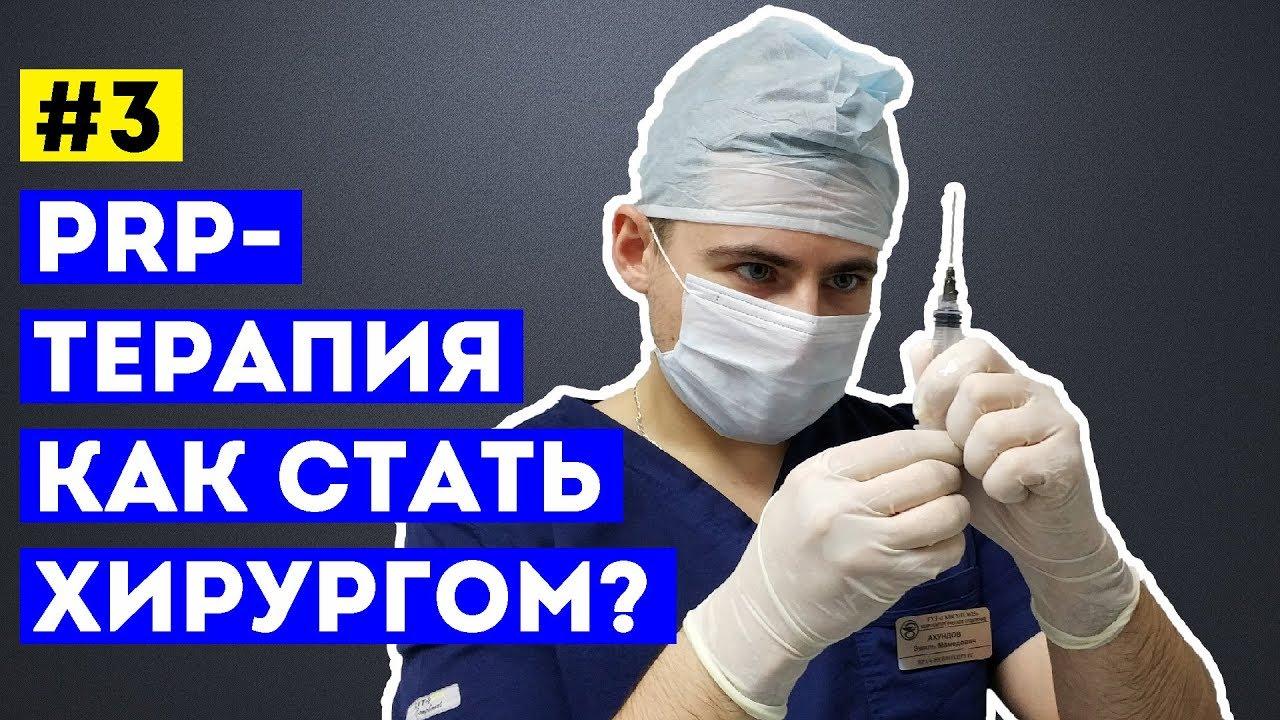 PRP - терапия. Хирургический клуб. Как стать хирургом? Костно-пластическая трепанация черепа