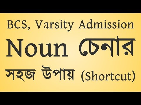 Identification and Use of Noun : Noun চেনার উপায় ও এর ব্যবহার: University Admission, BCS