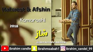 Halwest & Afshin Kamarashl NEW HD 2018-هه لويست كه مه راشل ٢٠١٨ تازه