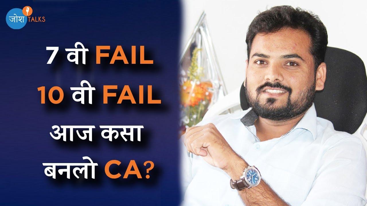 Successful तोच बनतो जो Failures मुळे थांबत नाही  Failure to Success  Vikas Vaidya Josh Talks Marathi