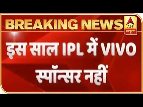 China को बड़ा झटका, IPL में इस साल VIVO Sponsor नहीं होगा | ABP News Hindi