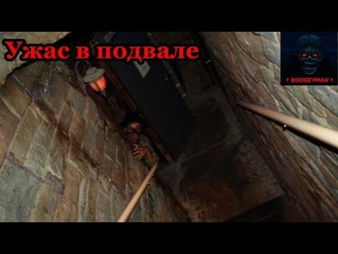 Истории на ночь: Ужас в подвале