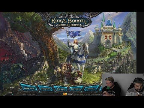 [DM] King's Bounty: Легенда о рыцаре - В. Зуев, А. Загудаев