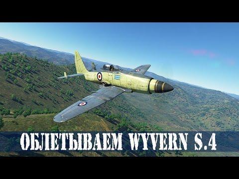 Облетываем Wyvern S.4 | War Thunder