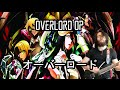 Overlord OP -