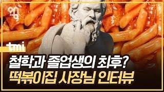 철학과 졸업하면 뭐 먹고 살까?