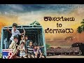 Kasaragod To Bangalore: Sarkari Hi. Pra. Shaale Movie Cast Visits Bengaluru For Dasara Celebration