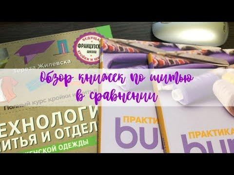 ОБЗОР КНИГ ПО ШИТЬЮ