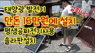 노지캠핑의달인2 / 태양광발전기 / 공짜전기