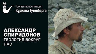 Геология вокруг нас – Александр Спиридонов