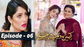 Kahin Deep Jalay - EP 06 - 7th Nov 2019 - HAR PAL GEO || Subtitle English ||