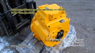 Коробка передач в сборе 154 15 41002 на бульдозер SHANTUI SD23(Коробка передачи на бульдозер SHANTUI SD23 на складе в ООО