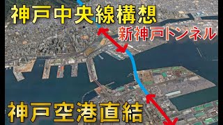 【神戸南北縦断】地域高規格道路「神戸中央線」構想