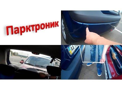 Как работают парктроники на авто