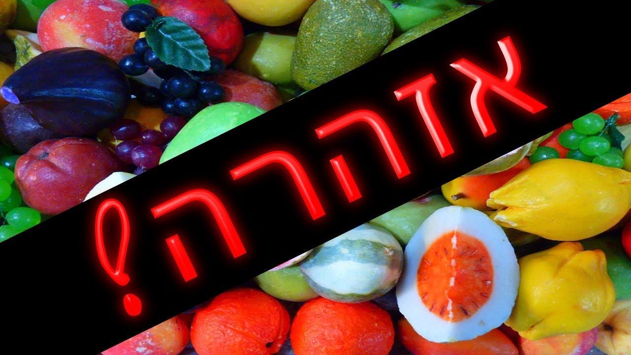 """☢ בול פגיעה - איזה פירות אסור לאכול על פי הרמב""""ן?!"""