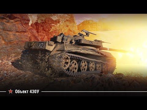 Объект 430У | Динамичный бой на карте Эль-Халлуф без арты! (11223)