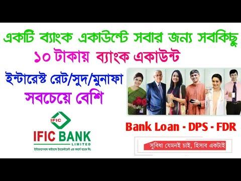 IFIC Bank Sohoj Account Reviews কম টাকায় বেশি ইন্টারেস্ট রেট/মুনাফা IFIC VS Bkash Bank Loan/DPS/FDR
