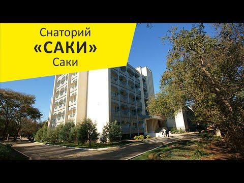 Лечение в Саках : Санатории и пансионаты курорта Саки