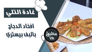 افخاد الدجاج بالبف بيستري - غادة التلي