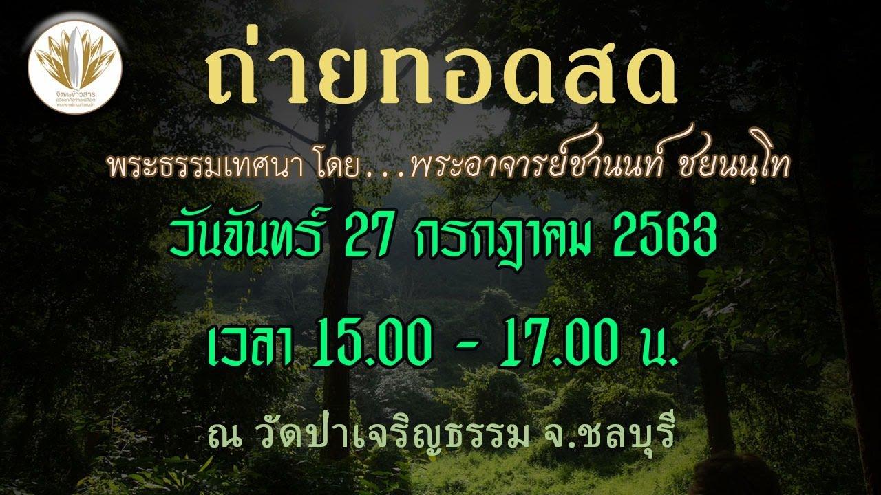 ถ่ายทอดสด ปฐมนิเทศ @ วัดป่าเจริญธรรม จ.ชลบุรี 27072563