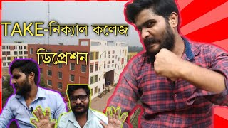 takenical college 🤣🤣🤣 & depression😥😥 bengali comedy vine #bokolom