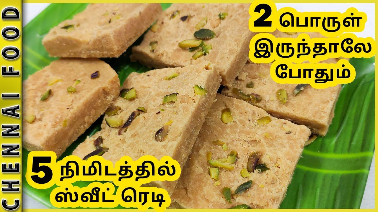 கடலைமாவு, தேங்காய் இருக்கா அப்ப 5 நிமிடத்தில் பர்பி ரெடி | Besan Flour Coconut Burfi Sweet Recipe