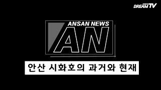 [안산뉘우스] 시화호를 깨끗하게 만들어주는 갈대습지공원!