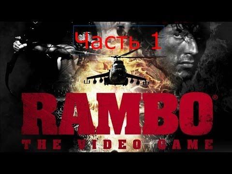 Прохождение Rambo The Video Game на русском Часть 1