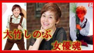 女優の大竹しのぶが14歳少年役を演じることになり、自虐して みんなを笑...