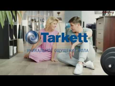 Линолеум Tarkett: История любви...