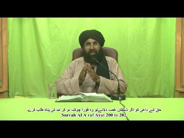 Surrah Al A raf Ayat 200 to 202