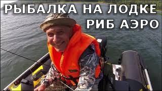 Риболовля з човна РІБ, колір Бамбелбі, приносить улов! Тест човни РІБ Аеро Орлан 400.
