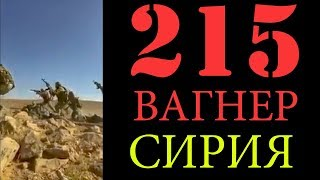 ЧВК Вагнер в Сирии. 215 убитых