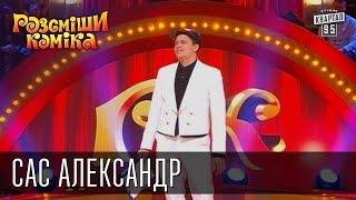 Рассмеши Комика, сезон 8, выпуск 9, Сас Александр, г. Ильичевск.