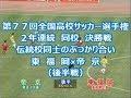 東福岡2連覇なるか!?2年連続同校決勝!東福岡×帝京(後半戦)第77回全国高校サッカー選手権大会